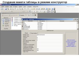 Создание макета таблицы в режиме конструктор