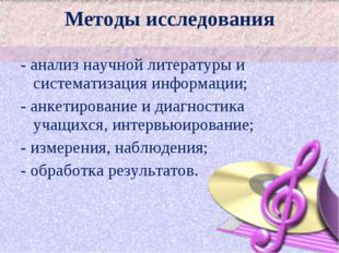 Методы исследования - анализ научной литературы и систематизация информации;