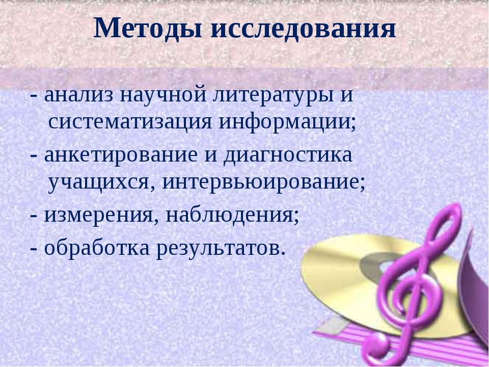 Методы исследования - анализ научной литературы и систематизация информации;...