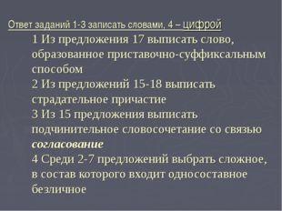 Ответ заданий 1-3 записать словами, 4 – цифрой 1 Из предложения 17 выписать с