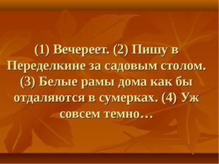 (1) Вечереет. (2) Пишу в Переделкине за садовым столом. (3) Белые рамы дома к