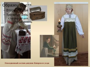 Повседневный костюм девушек Кимрского уезда