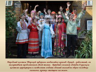 Народный костюм Тверской губернии необычайно красив. Яркий , радостный, он за