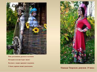 Одежда Тверских девушек 19 века Нам, россиянам, русского костюма Историю поле