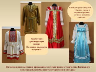 Из экспозиции выставки прикладного и технического творчества Кимрского коллед