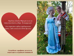 Свадебные сарафаны делали на подкладке и украшали нашивкой Народные одежды Т