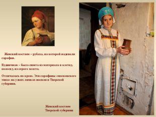 Женский костюм Тверской губернии Женский костюм – рубаха, на которой надевали