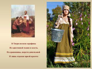 В Твери носили сарафаны Из однотонной ткани и холста, Из крашенины, шерсти до