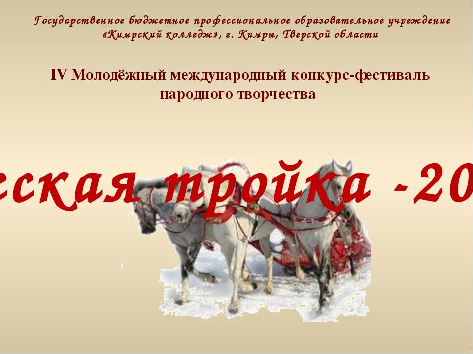 Государственное бюджетное профессиональное образовательное учреждение «Кимрск...