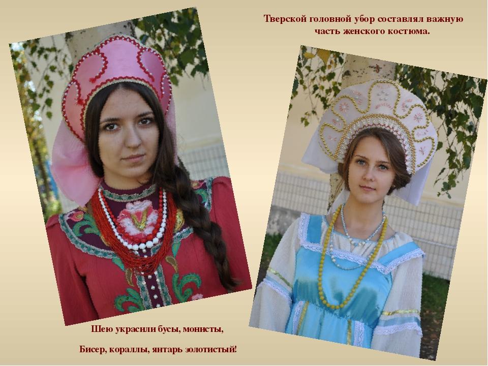 Тверской головной убор составлял важную часть женского костюма. Шею украсили...