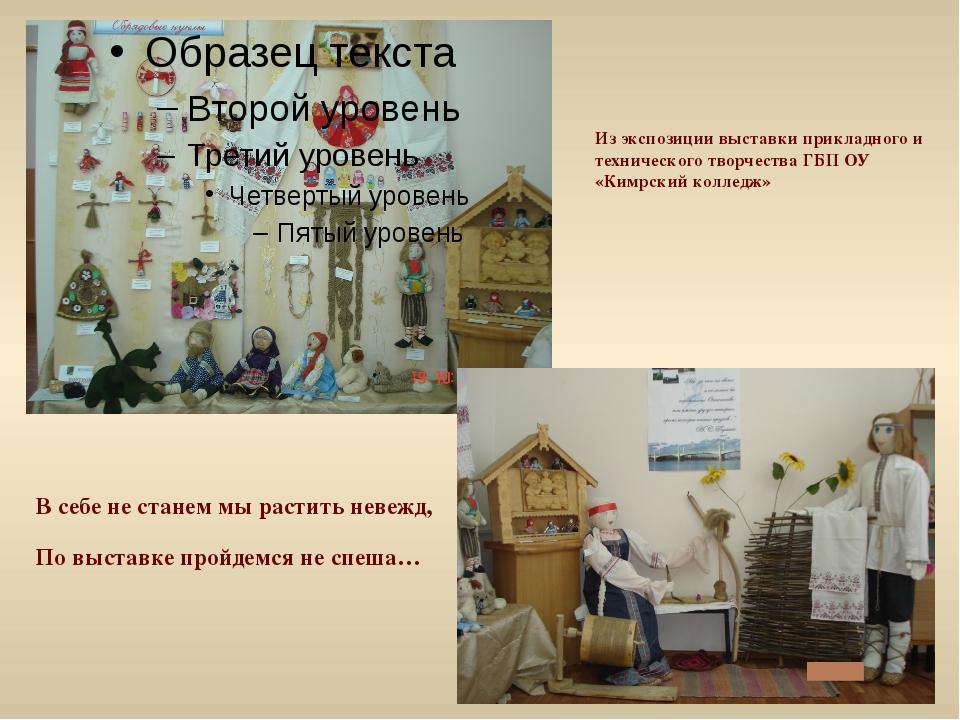 Из экспозиции выставки прикладного и технического творчества ГБП ОУ «Кимрский...