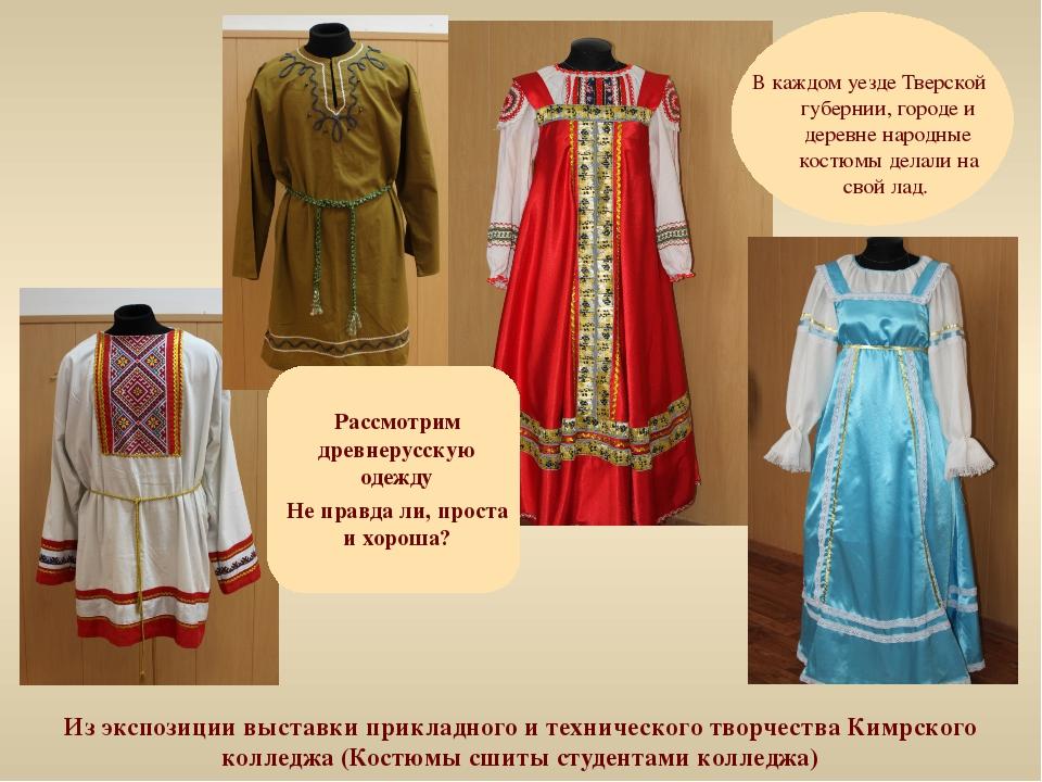 Из экспозиции выставки прикладного и технического творчества Кимрского коллед...