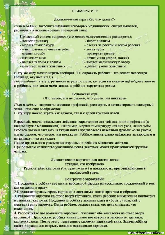 http://pochemu4ka.ru/_ld/11/s93242479.jpg