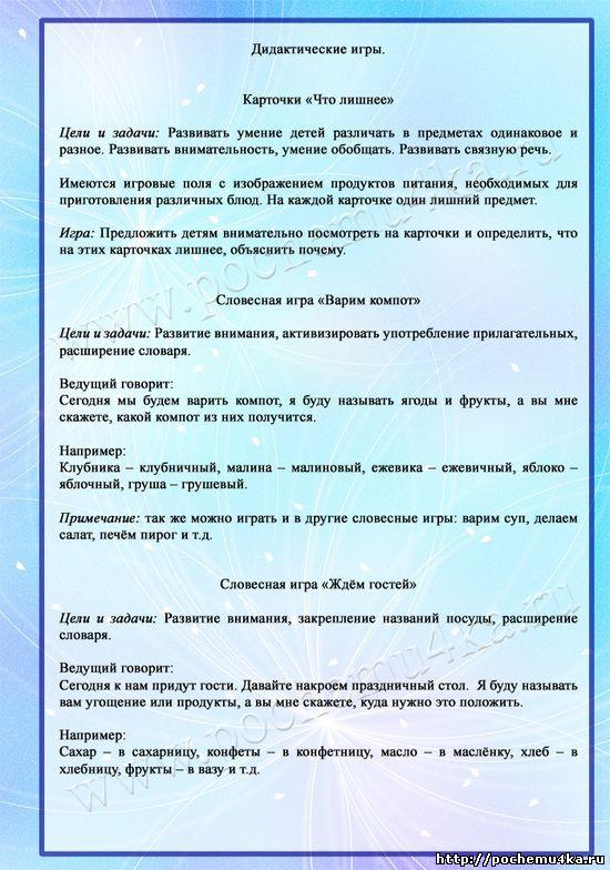 http://pochemu4ka.ru/Stengazeta/professii/povar6.jpg