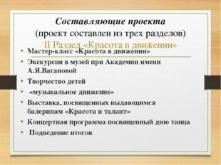 Составляющие проекта (проект составлен из трех разделов) II Раздел «Красота в
