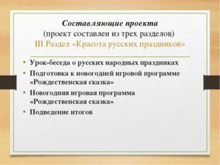 Составляющие проекта (проект составлен из трех разделов) III Раздел «Красота