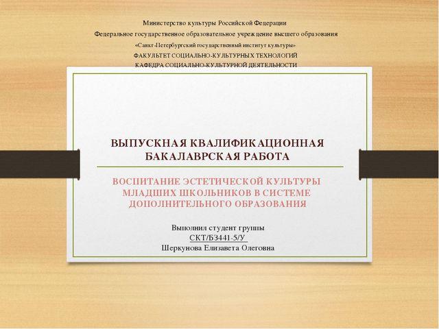ВЫПУСКНАЯ КВАЛИФИКАЦИОННАЯ БАКАЛАВРСКАЯ РАБОТА  ВОСПИТАНИЕ ЭСТЕТИЧЕСКОЙ КУЛ...