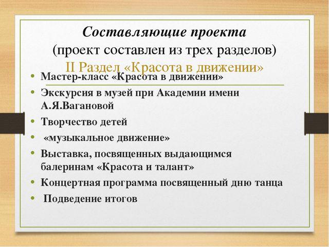 Составляющие проекта (проект составлен из трех разделов) II Раздел «Красота в...