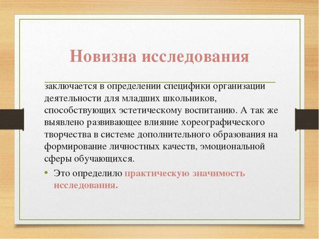 Новизна исследования заключается в определении специфики организации деятельн...
