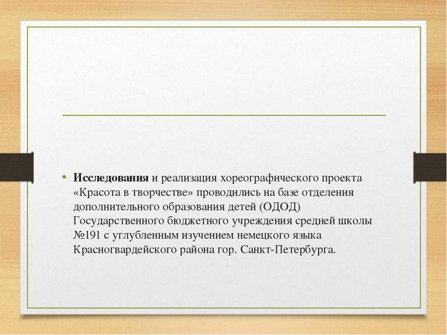 Исследования и реализация хореографического проекта «Красота в творчестве» п...
