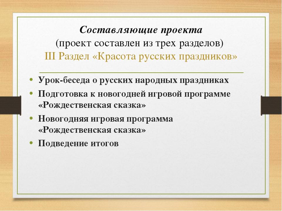 Составляющие проекта (проект составлен из трех разделов) III Раздел «Красота...