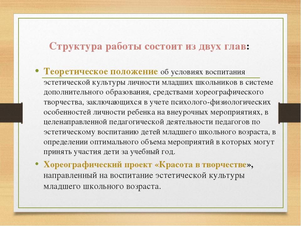 Структура работы состоит из двух глав: Теоретическое положение об условиях во...