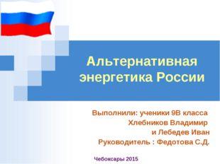 Выполнили: ученики 9В класса Хлебников Владимир и Лебедев Иван Руководитель :