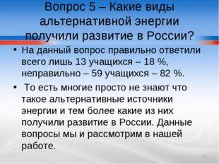 Вопрос 5 – Какие виды альтернативной энергии получили развитие в России? На д
