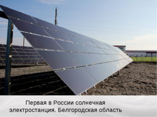 Первая в России солнечная электростанция. Белгородская область