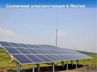 Солнечная электростанция в Якутии *