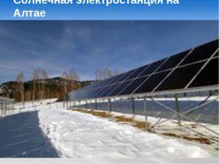 Солнечная электростанция на Алтае *