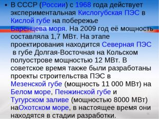 В СССР (России) c1968года действует экспериментальнаяКислогубская ПЭСвКи