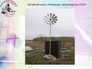 Ветряной насос «Ромашка» производства СССР