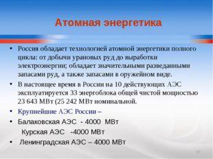 * Атомная энергетика Россия обладает технологиейатомной энергетикиполного ц