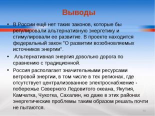 * Выводы В России ещё нет таких законов, которые бы регулировали альтернативн