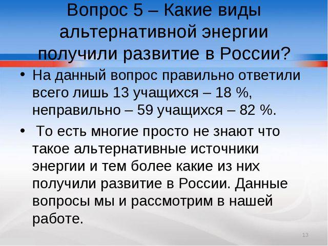 Вопрос 5 – Какие виды альтернативной энергии получили развитие в России? На д...