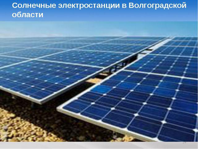Солнечные электростанции в Волгоградской области *