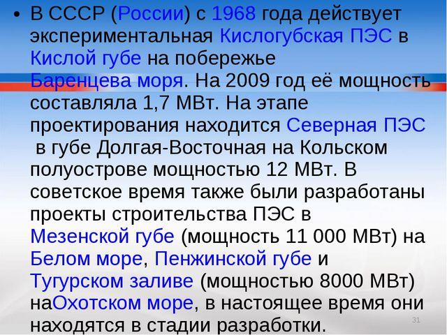 В СССР (России) c1968года действует экспериментальнаяКислогубская ПЭСвКи...