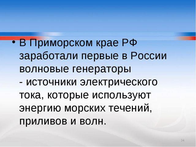 В ПриморскомкраеРФ заработали первые в России волновые генераторы -источни...