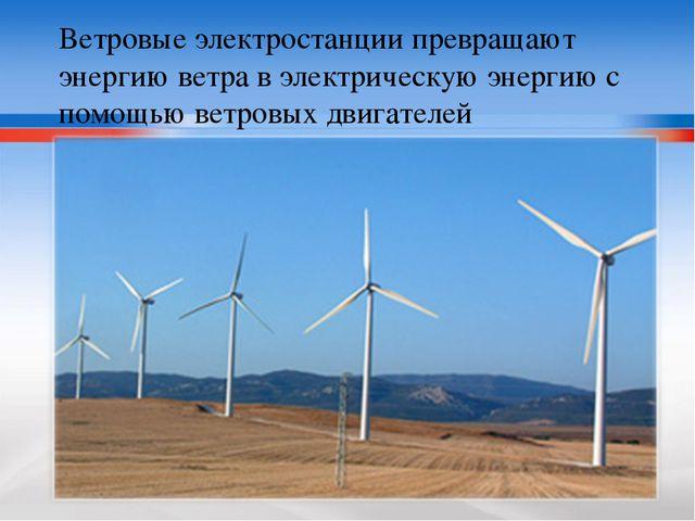 Ветровые электростанции превращают энергию ветра в электрическую энергию с по...