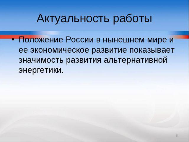 Актуальность работы Положение России в нынешнем мире и ее экономическое разви...