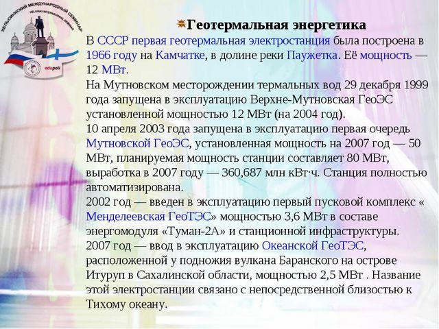 Геотермальная энергетика ВСССРпервая геотермальная электростанциябыла пост...