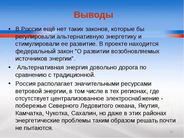 * Выводы В России ещё нет таких законов, которые бы регулировали альтернативн...
