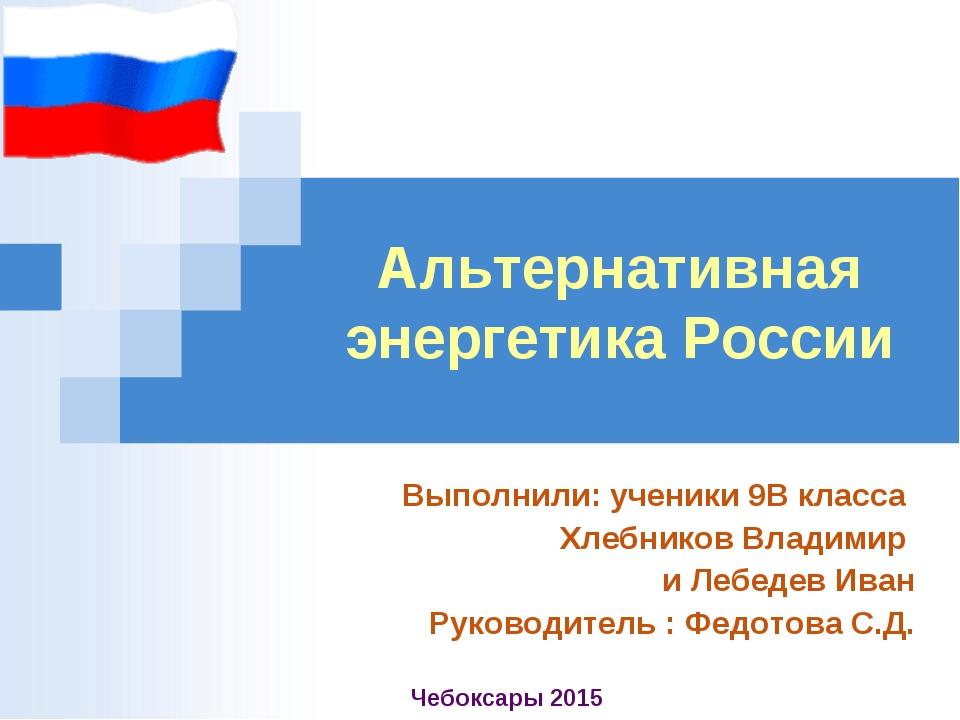 Выполнили: ученики 9В класса Хлебников Владимир и Лебедев Иван Руководитель :...