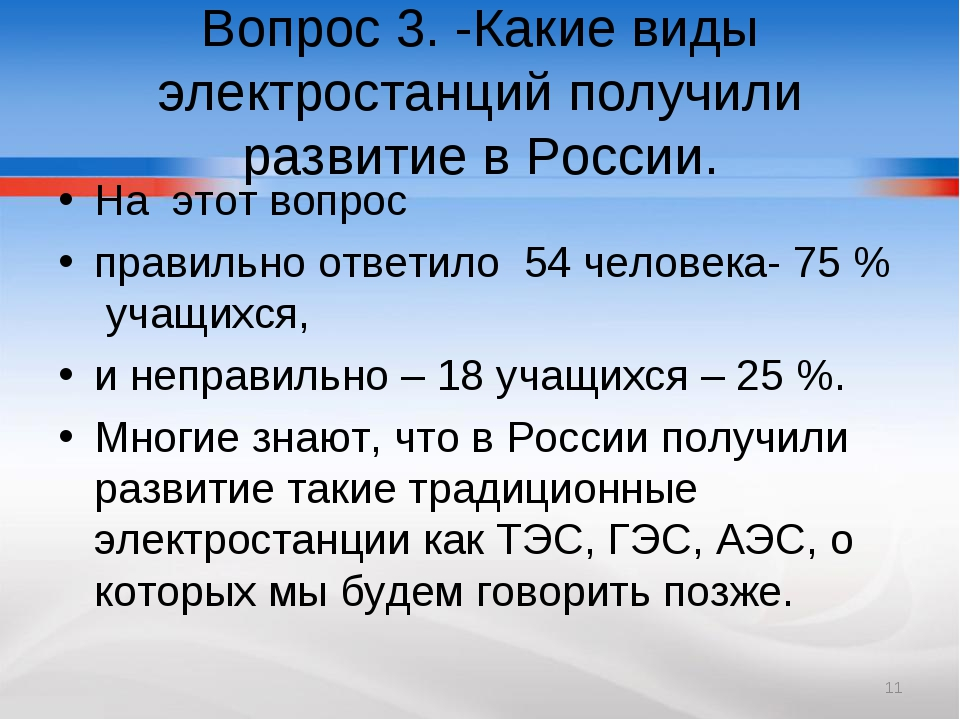 Вопрос 3. -Какие виды электростанций получили развитие в России. На этот вопр...
