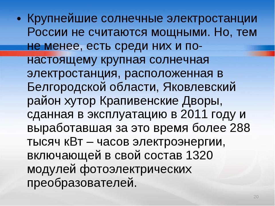 Крупнейшие солнечные электростанции России не считаются мощными. Но, тем не м...