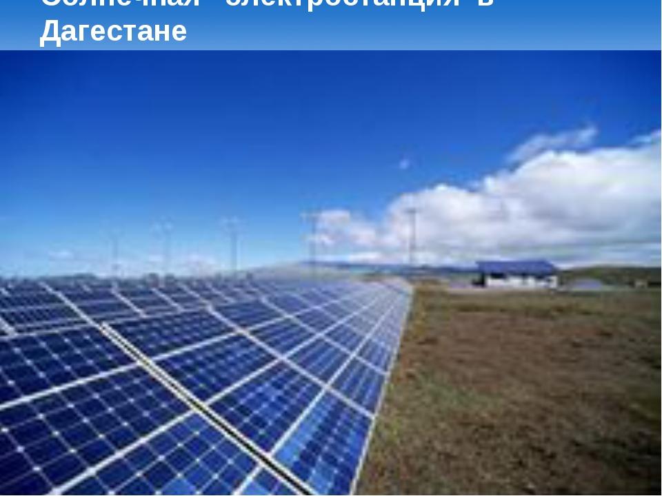 Солнечная электростанция в Дагестане *
