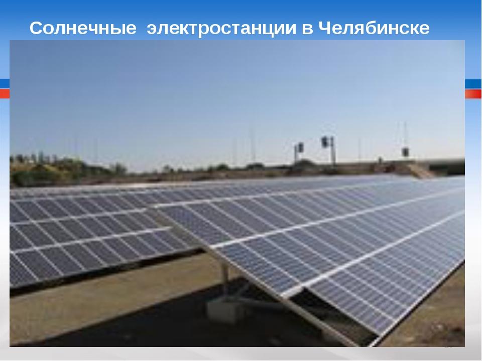 Солнечные электростанции в Челябинске *