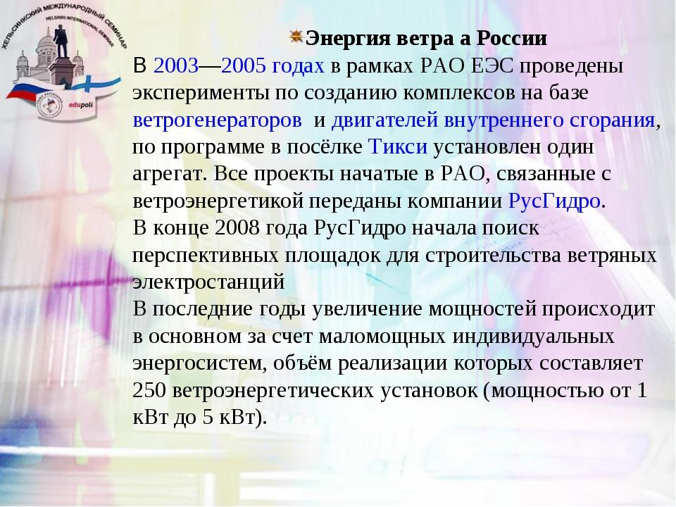 Энергия ветра а России В2003—2005годахв рамках РАО ЕЭС проведены экспериме...