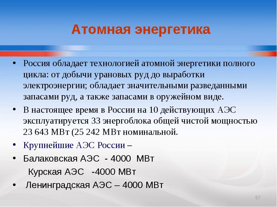 * Атомная энергетика Россия обладает технологиейатомной энергетикиполного ц...